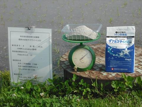 除草剤計量JPG.JPG