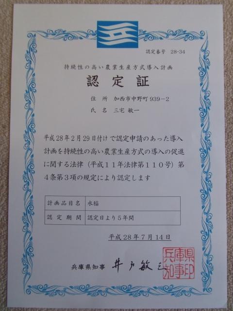 エコファーマー認定書(28.9.1)0762.JPG