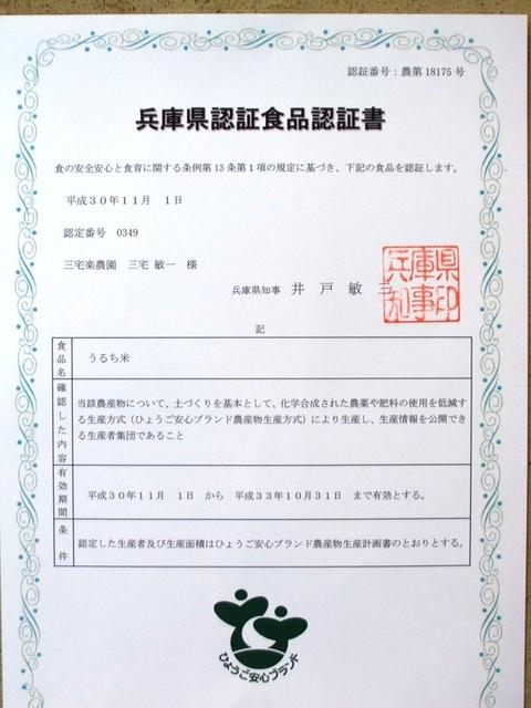 兵庫県食品認証書(2018.12.5)2389.JPG