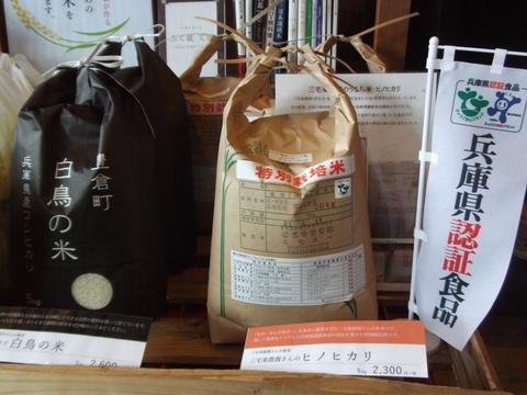 ふく蔵兵庫安心米販売(31.2.23)2449.JPG